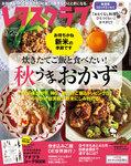 レタスクラブ 2016年9月25日号-電子書籍