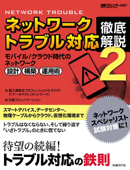 ネットワークトラブル対応 徹底解説2(日経BP Next ICT選書)拡大写真