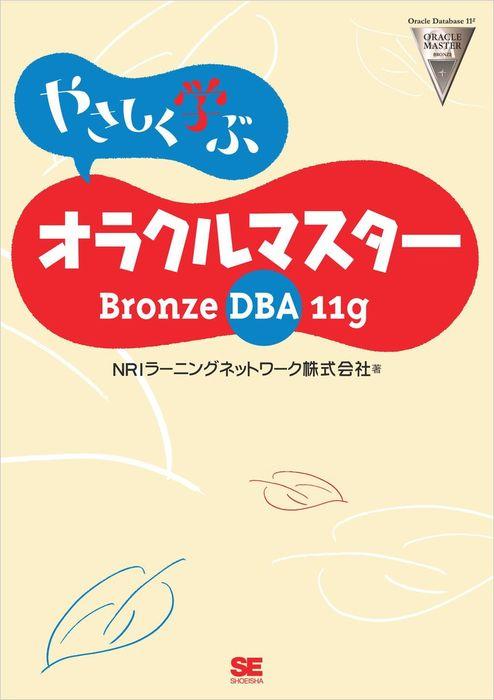 やさしく学ぶオラクルマスター Bronze DBA 11g拡大写真