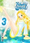 Happy World! 3巻-電子書籍