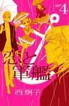 恋と軍艦(4)-電子書籍