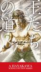 王たちの道 3 自由への架け橋-電子書籍