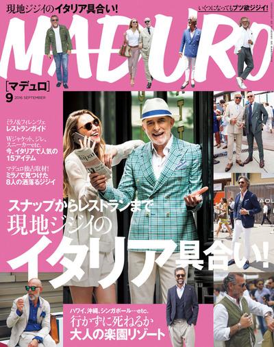 MADURO(マデュロ)2016年9月号-電子書籍