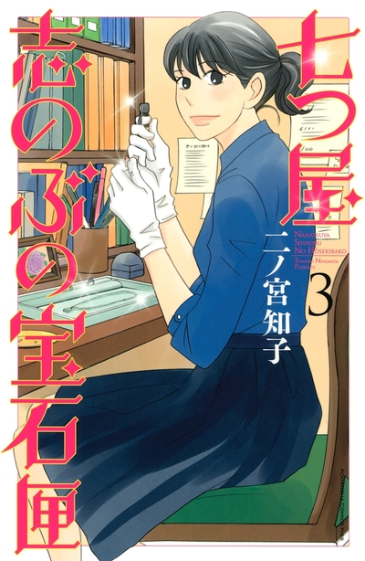 七つ屋志のぶの宝石匣(3)-電子書籍