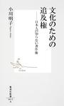 文化のための追及権 日本人の知らない著作権-電子書籍