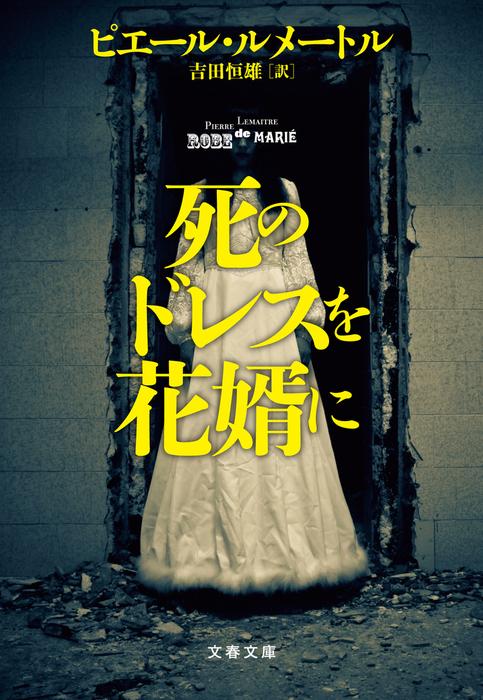 死のドレスを花婿に拡大写真