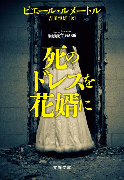 死のドレスを花婿に-電子書籍