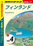 地球の歩き方 A29 北欧 2016-2017 【分冊】 4 フィンランド-電子書籍