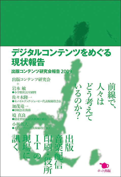 デジタルコンテンツをめぐる現状報告 出版コンテンツ研究会報告2009-電子書籍-拡大画像
