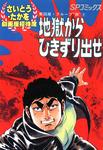 奪回屋・グループ銀 3-電子書籍