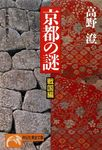 京都の謎・戦国編-電子書籍