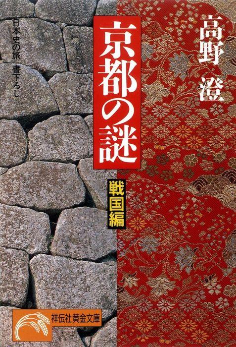 京都の謎・戦国編拡大写真