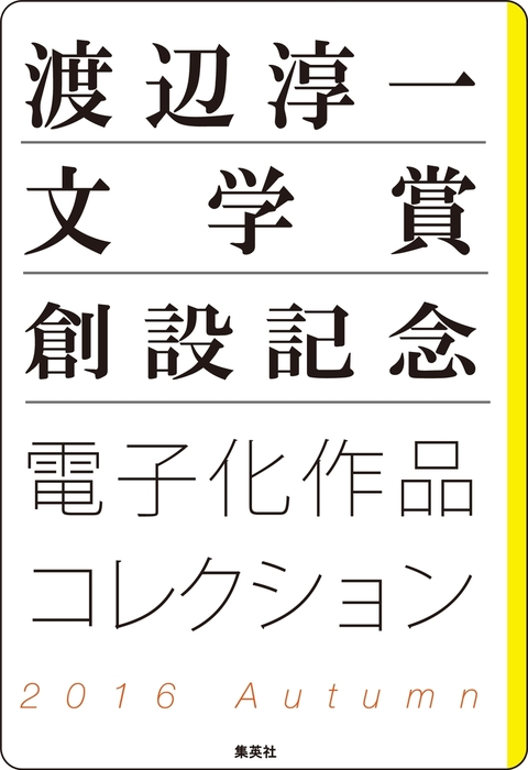 渡辺淳一文学賞創設記念 電子化作品コレクション 2016Autumn拡大写真