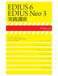 EDIUS6/EDIUS Neo3実践講座-電子書籍
