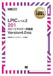 Linux教科書 LPICレベル2 201 スピードマスター問題集 Version4.0対応-電子書籍