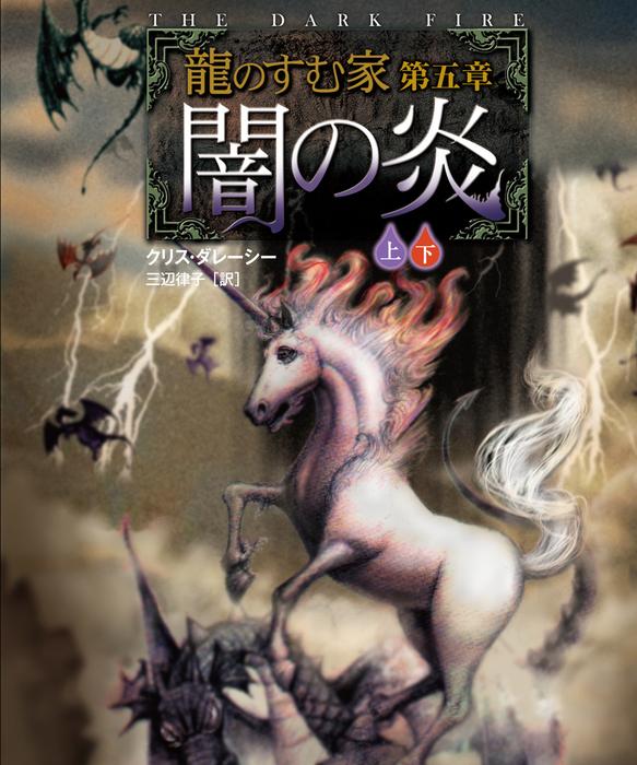 龍のすむ家 第五章 闇の炎【上下合本版】-電子書籍-拡大画像
