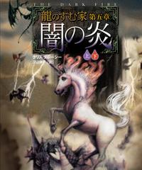 龍のすむ家 第五章 闇の炎【上下合本版】
