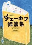 新訳 チェーホフ短篇集-電子書籍