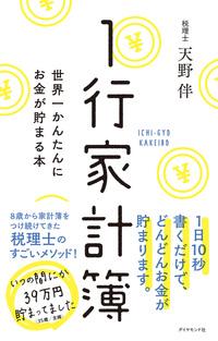1行家計簿-電子書籍