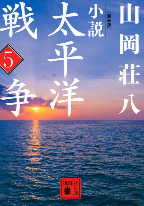 新装版 小説太平洋戦争 (5)拡大写真