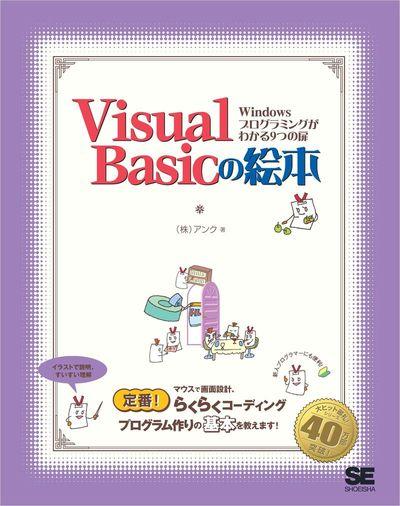 Visual Basicの絵本-電子書籍