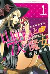 山田くんと7人の魔女(1)-電子書籍