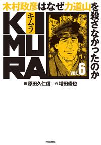 KIMURA~木村政彦はなぜ力道山を殺さなかったのか~ / vol.6