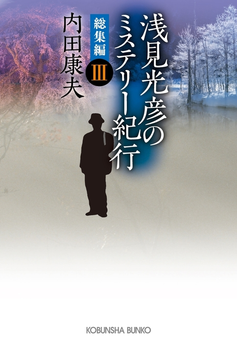 浅見光彦のミステリー紀行 総集編III-電子書籍-拡大画像