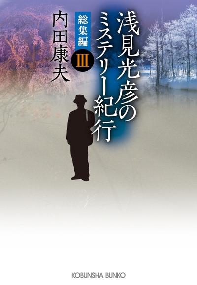 浅見光彦のミステリー紀行 総集編III-電子書籍