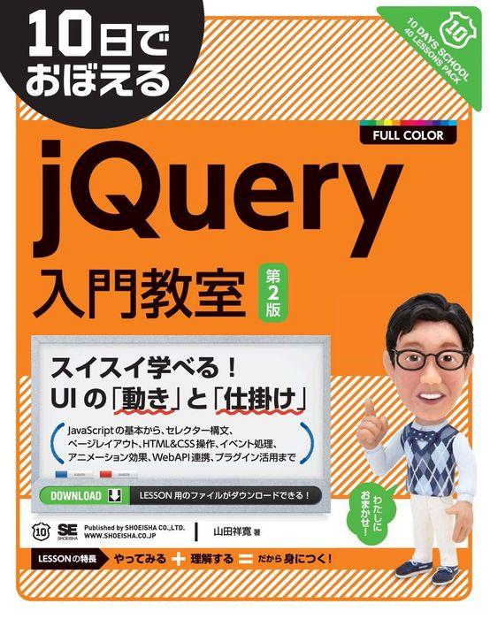 10日でおぼえるjQuery入門教室 第2版拡大写真