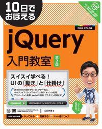 10日でおぼえるjQuery入門教室 第2版-電子書籍