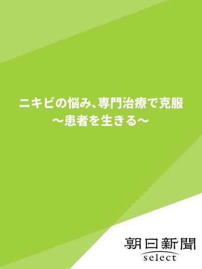 ニキビの悩み、専門治療で克服 ~患者を生きる~-電子書籍