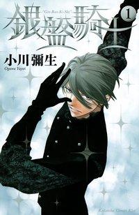 【20%OFF】銀盤騎士【期間限定1~10巻セット】