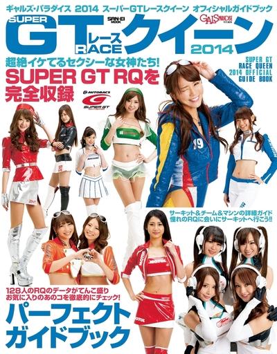 GALS PARADISE 2014 スーパーGTレースクイーン オフィシャルガイドブック-電子書籍