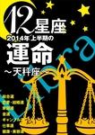 12星座2014年上半期の運命~天秤座~-電子書籍