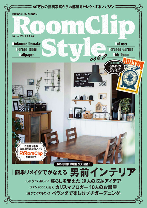 RoomClip Style vol.2拡大写真