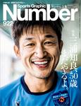 Number(ナンバー)922号-電子書籍
