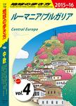 地球の歩き方 A25 中欧 2015-2016 【分冊】 4 ルーマニア/ブルガリア-電子書籍