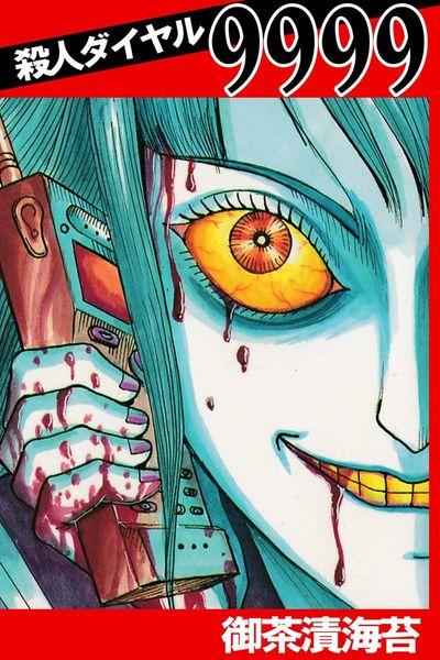 殺人ダイヤル9999-電子書籍