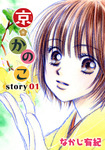 AneLaLa 京*かのこ  story01-電子書籍