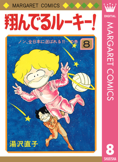 翔んでるルーキー! 8-電子書籍