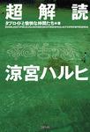 超解読 涼宮ハルヒ-電子書籍