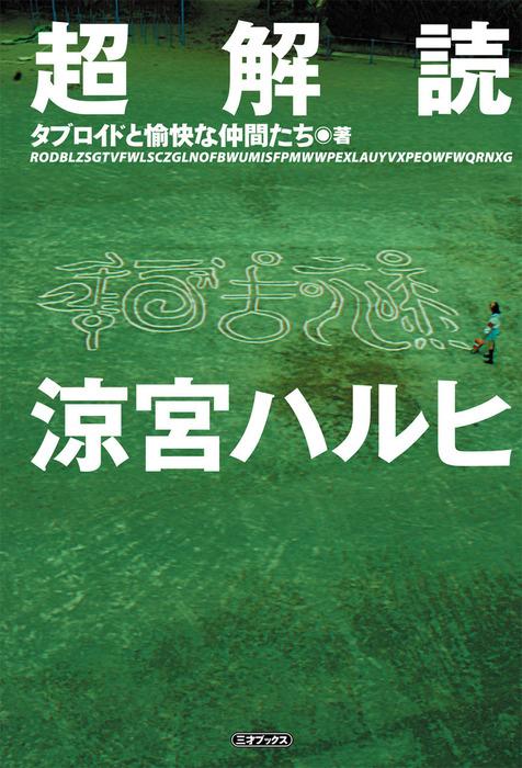 超解読 涼宮ハルヒ-電子書籍-拡大画像