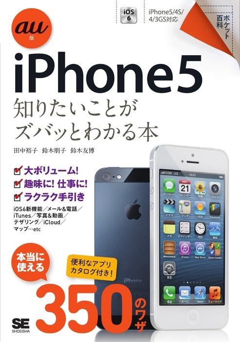 ポケット百科 au版 iPhone5 知りたいことがズバッとわかる本拡大写真