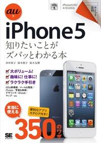 ポケット百科 au版 iPhone5 知りたいことがズバッとわかる本-電子書籍