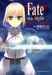Fate/stay night(1)-電子書籍