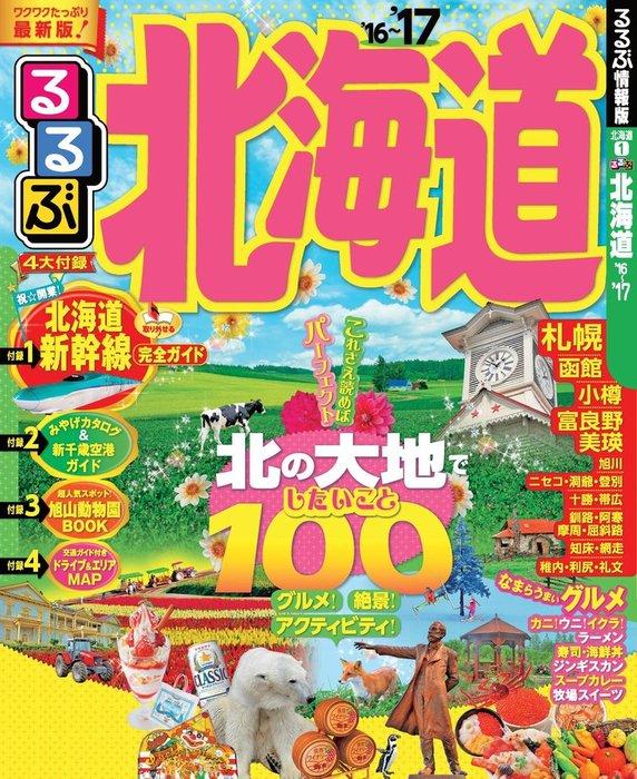 るるぶ北海道'16~'17-電子書籍-拡大画像