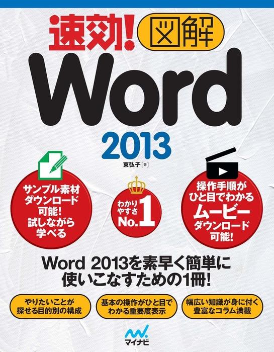 速効!図解 Word 2013-電子書籍-拡大画像