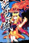 戦国妖狐 6巻-電子書籍