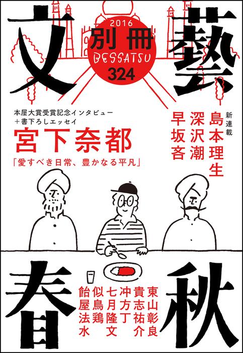 別冊文藝春秋 電子版8号拡大写真